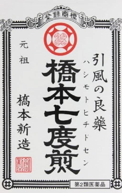 """<span class=""""title"""">日本の名薬・橋本七度煎</span>"""