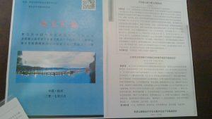 中華中医薬学会の論文集に掲載されました
