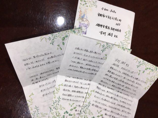 嬉しいお手紙… 漢方ベイビー誕生