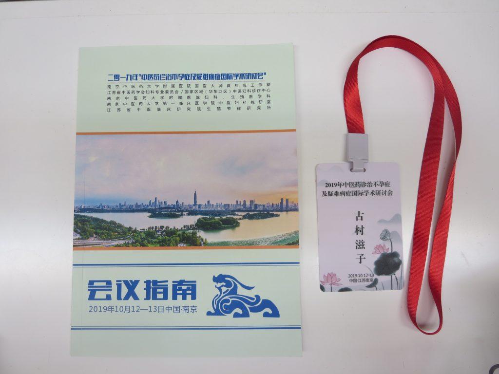 南京学会報告 No.3