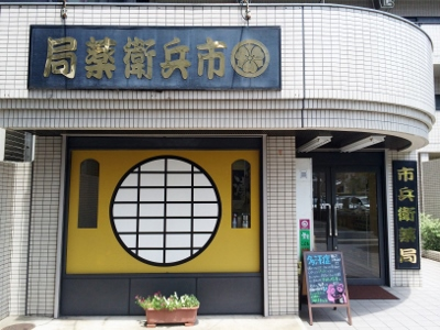 ichibei1 (400x300).jpg