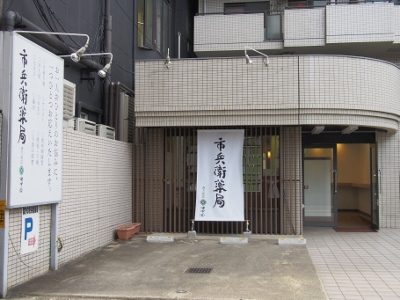 newichibei1.jpg