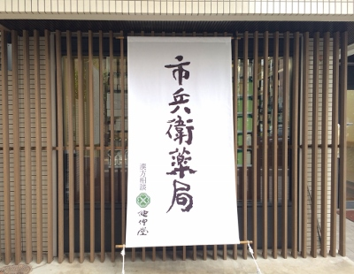 newichibei4(400x310).jpg