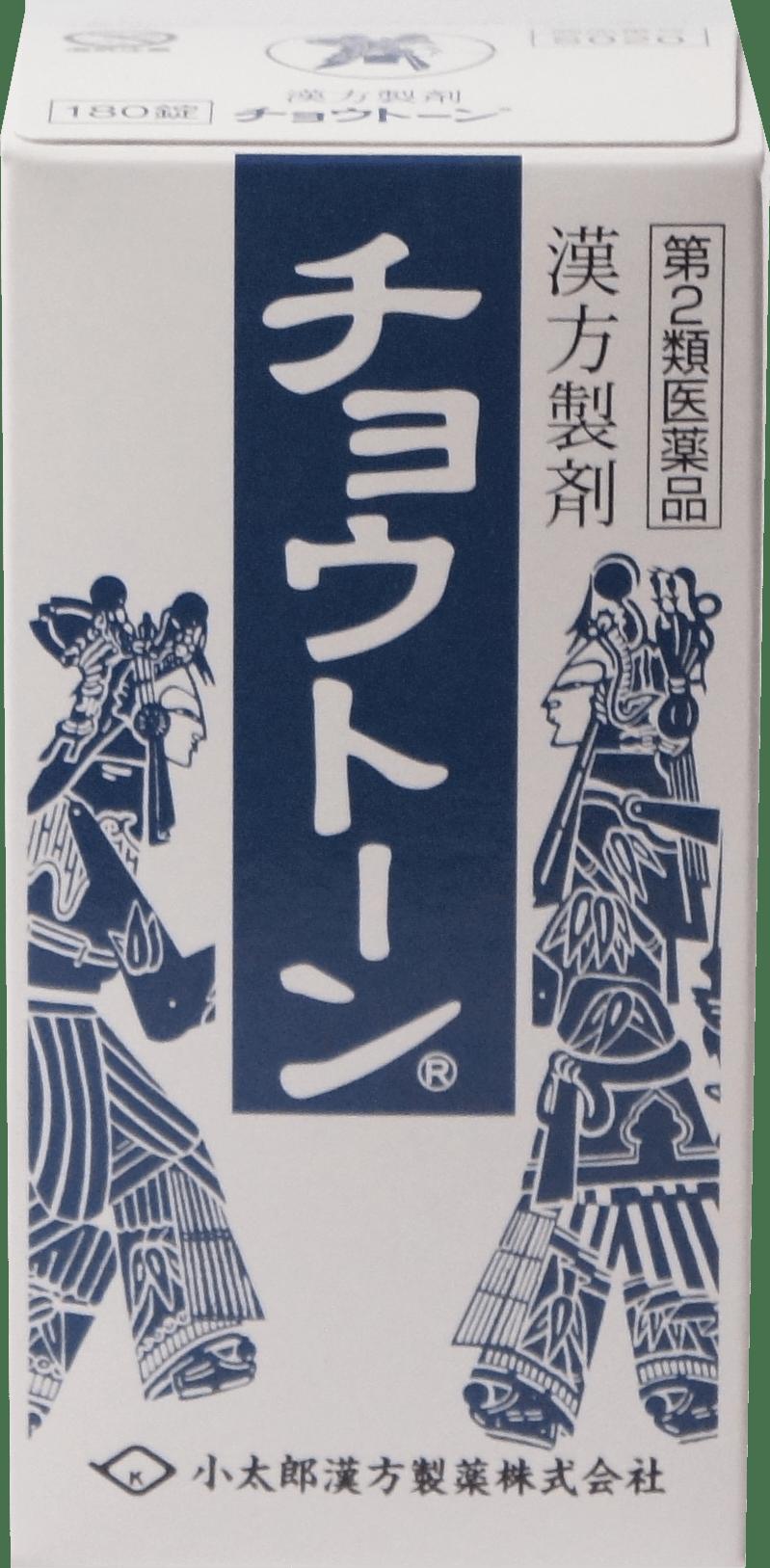 釣藤散(チョウトーン)