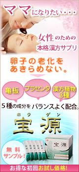 女性用栄養補助食品『宝源』